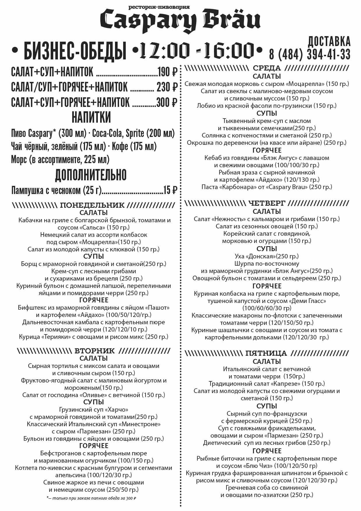 biznes-lanch-19.06.19_sajt